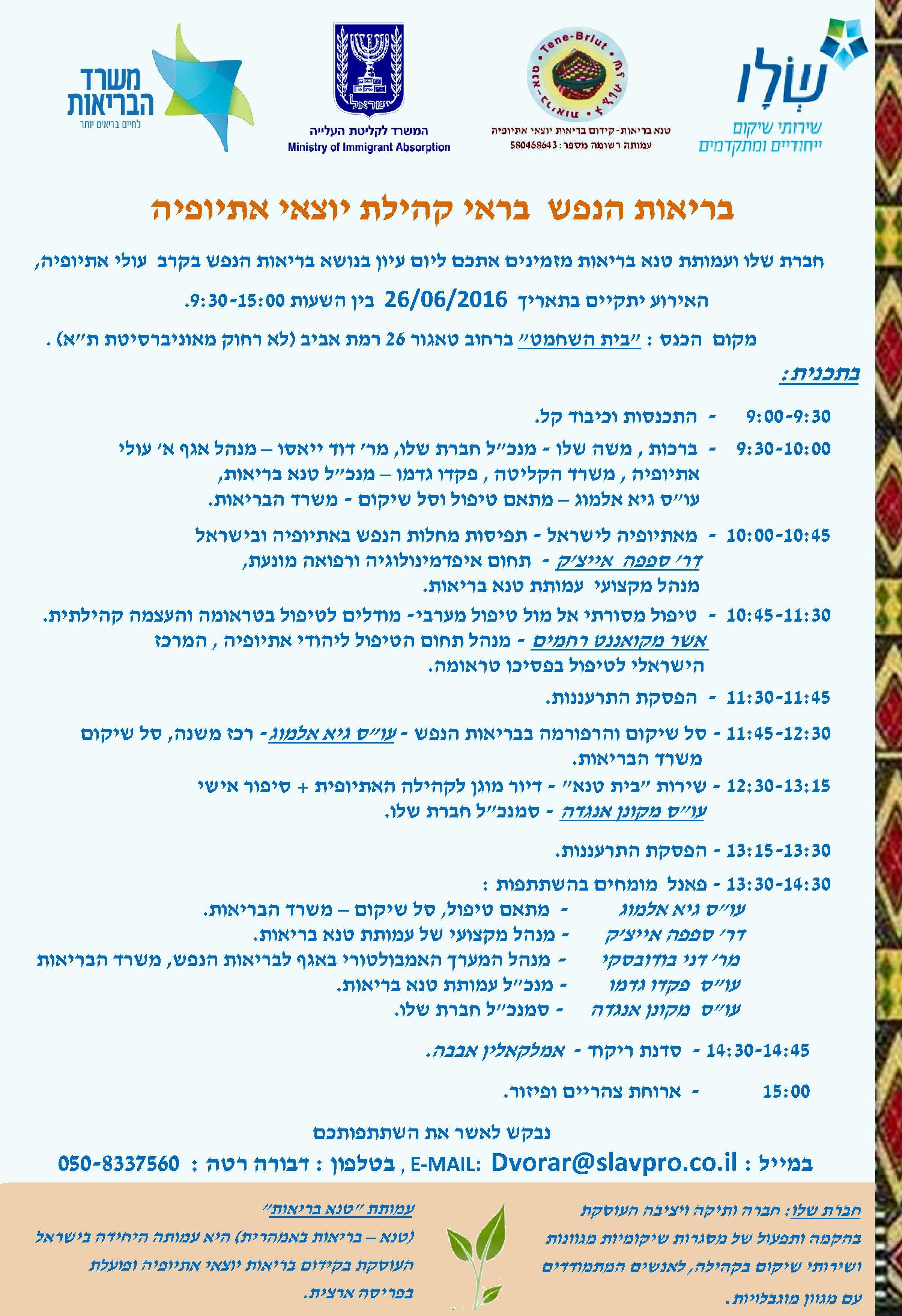 הזמנה לכנס - בריאות הנפש בקהילה האתיפית